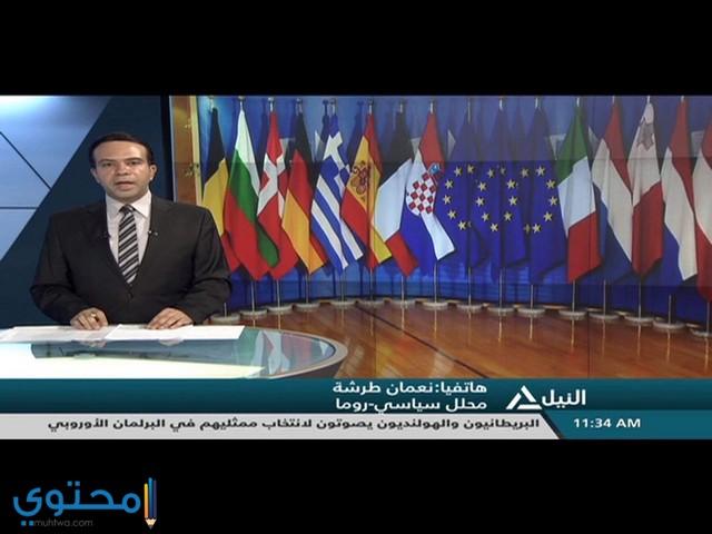 تردد قناة النيل للاخبار