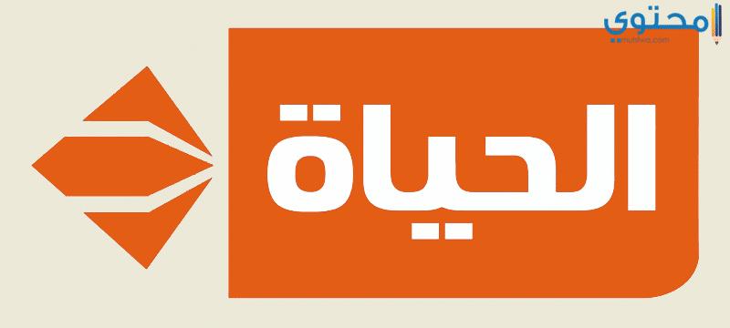 قناة الحياة سينما