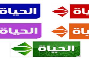 تردد قنوات الحياة 2018 علي النايل سات