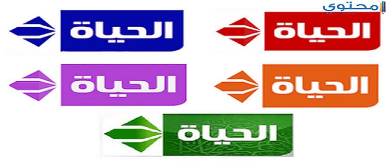 تردد قناة الحياة 2019 علي النايل سات