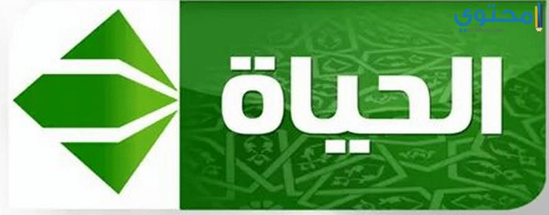 قناة الحياة والناس