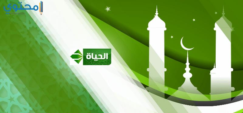تردد قناة الحياة والناس قرآن