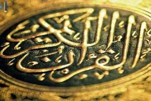 تردد قنوات القرآن الكريم 2018