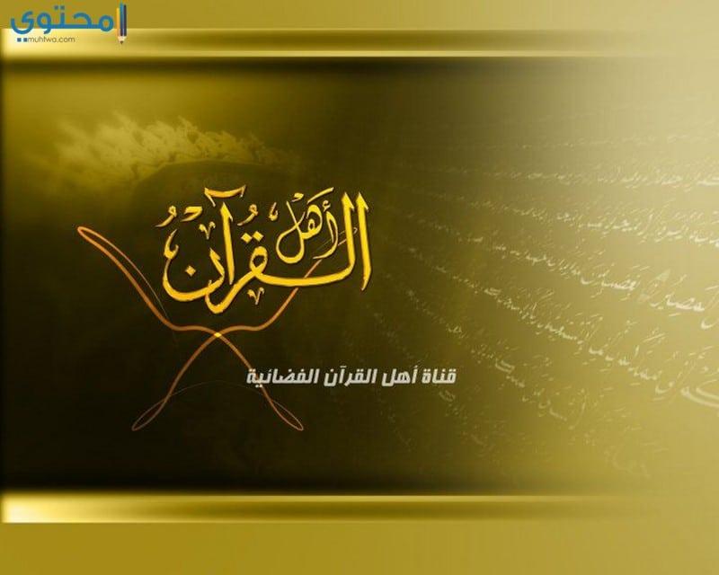 تردد قناة أهل القرآن 2018