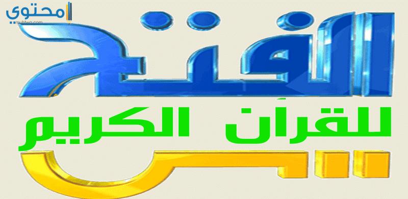 تردد قناة الفتح للقرآن الكريم 2018