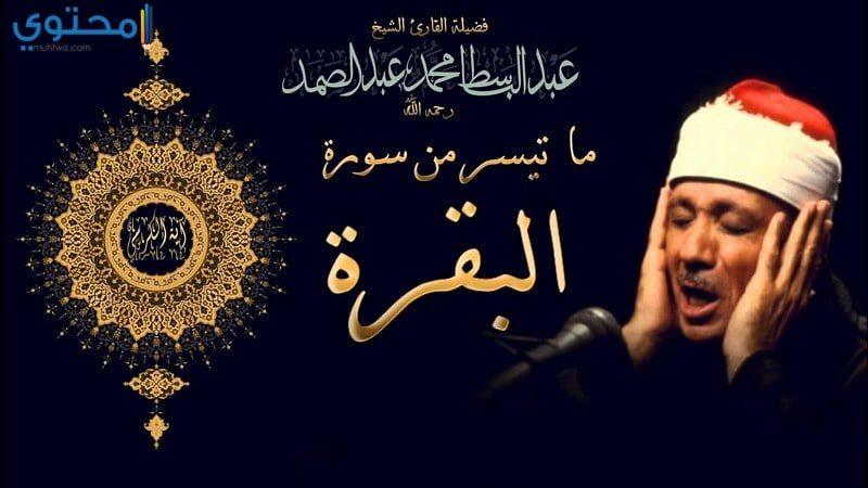 تردد قناة الشيخ عبد الباسط 2018