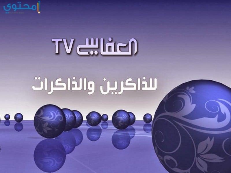 تردد قناة العفاسي قرآن الجديد