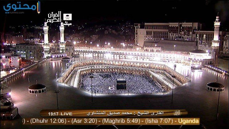 تردد قناة السعودية قرآن الجديد