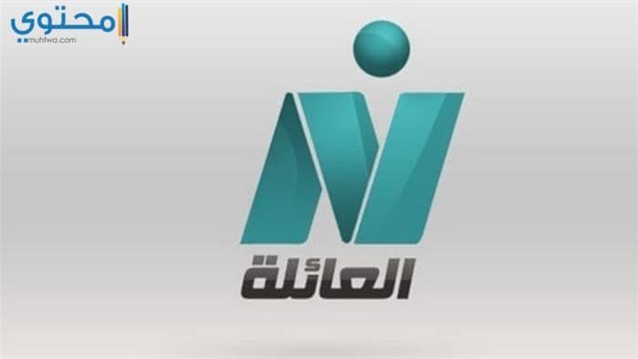 تردد قناة النيل العائلة