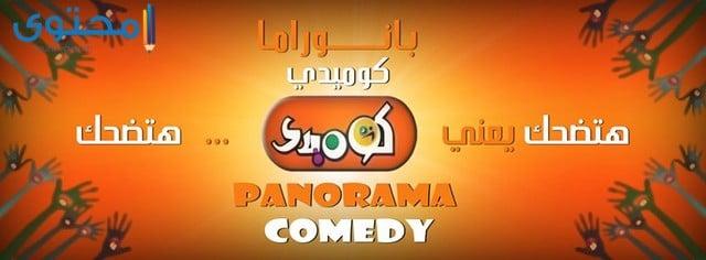 تردد قناة بانوراما كوميدي 2018