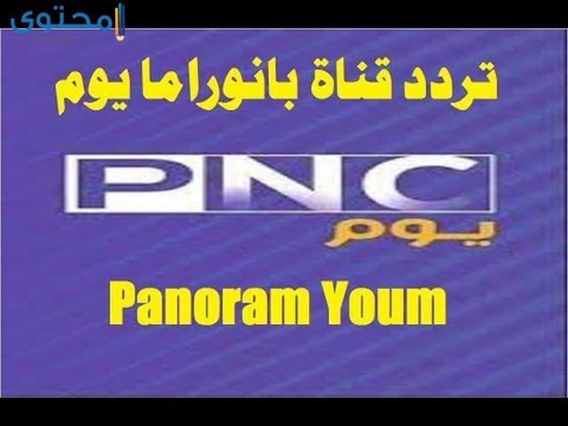 تردد قناة بانوراما اليوم الجديد