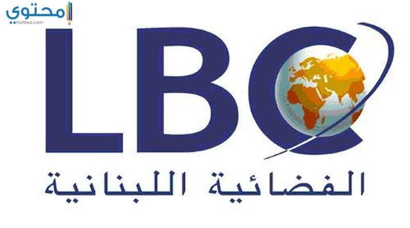 قناة LBC