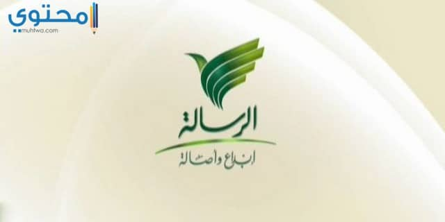 قناة الرسالة