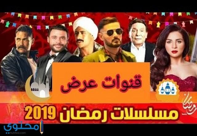 ملف تردد قنوات مسلسلات رمضان 2019