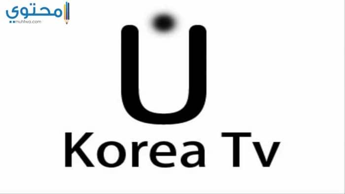 تردد قنوات مسلسلات كورية حديثة 2021 - موقع محتوى