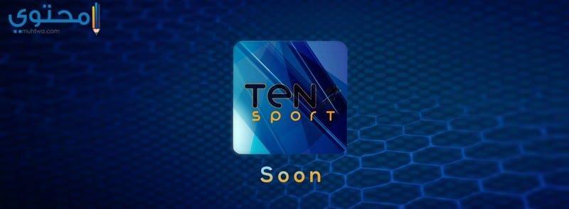 تردد قناة ten sport