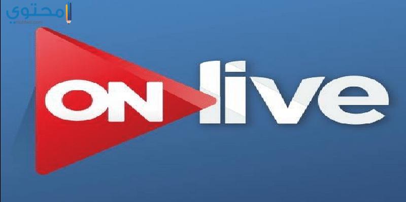 تردد قناة on live الإخبارية