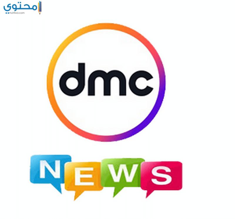 تردد قناة dmc news