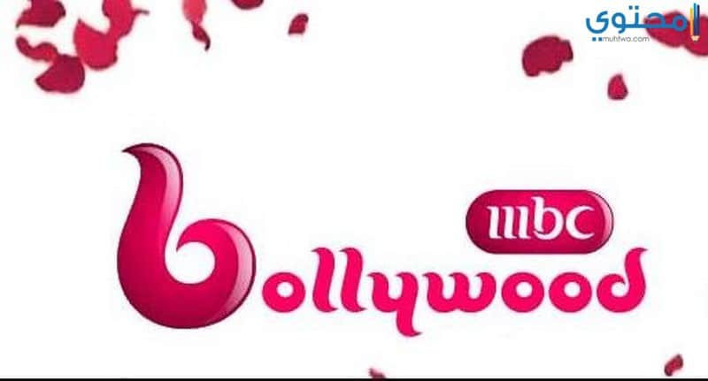 قناة MBC Bollywood