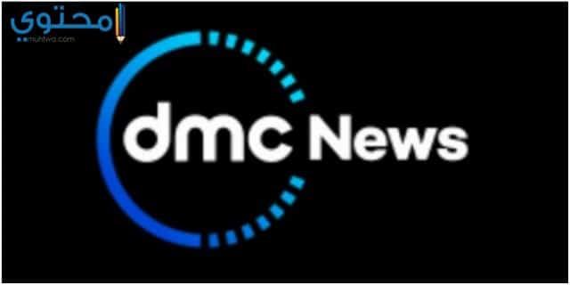قناة dmc sport