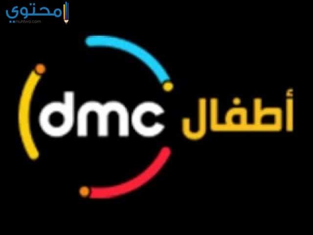 قناة dmc أطفال