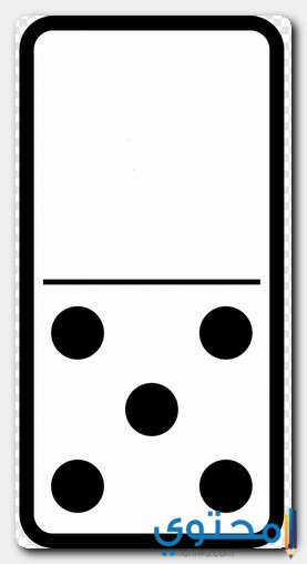 إحدى قطع لعبة الدومينو