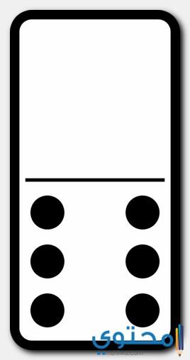 قوانين لعبة الدومينو