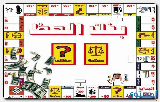 قوانين لعبة بنك الحظ