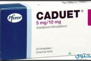 كادويت Caduet لعلاج ضغط الدم والذبحة الصدرية