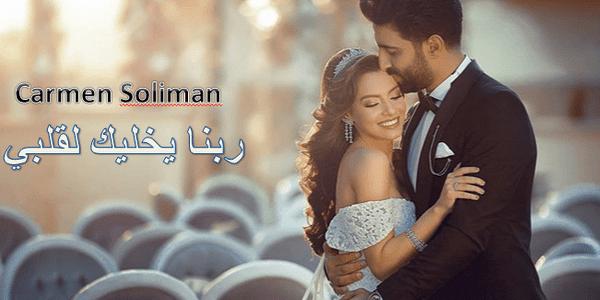 كلمات أغنية ربنا يخليك لقبلى كارمن سيلمان 2017