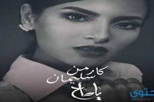 كلمات اغنية يا صاح كارمن سليمان 2018