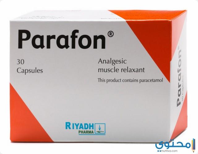 97c3fdd596368 كبسولات بارافون Parafon لعلاج الشد العضلي