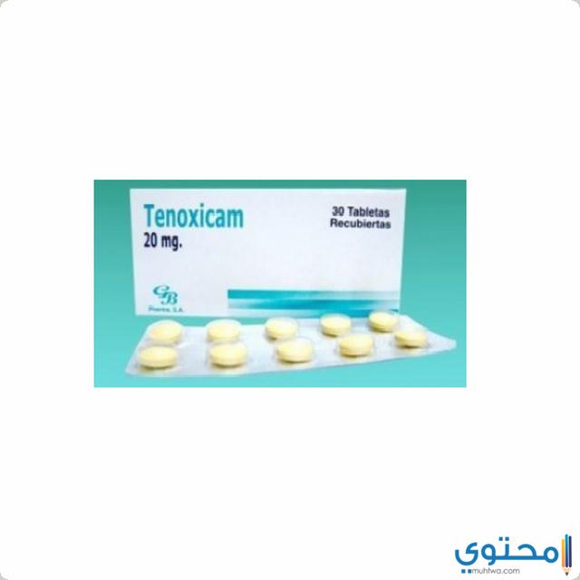 التفاعل العقاري مع دواء تينوكسيكام