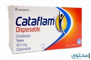 كتافلام Cataflam خافض للحرارة ومضاد للروماتيزم