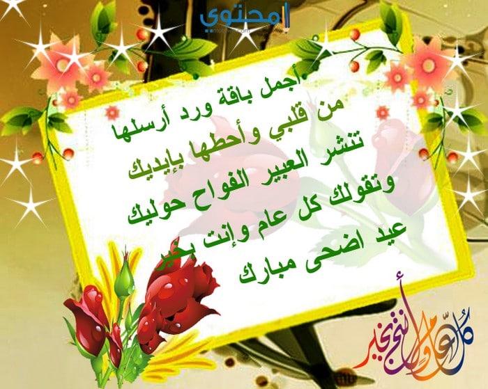 بطاقات تهنئة لعيد الأضحى المبارك