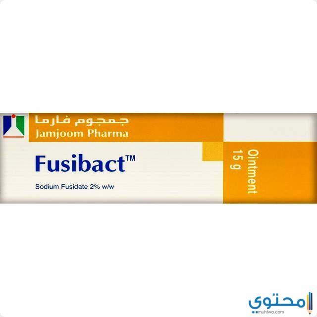 موانع استخدام دواء فيوسيباكت