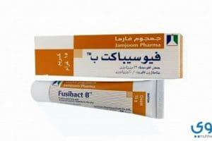 فيوسيباكت Fusibact كريم لعلاج الدمامل والحبوب