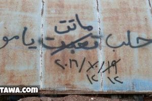 كلمات وعبارات حزينة عن حلب