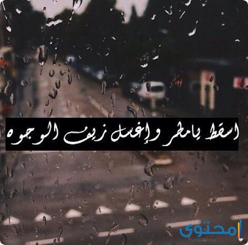 شعر عن المطر المطر يريح النفس كيف