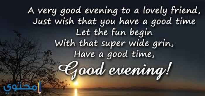 كلمات مساء الخير للأصدقاء