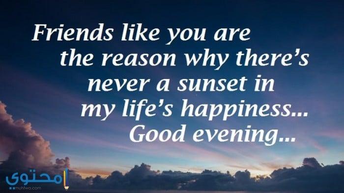 كلمات مساء الخير للأصدقاء مع الصور