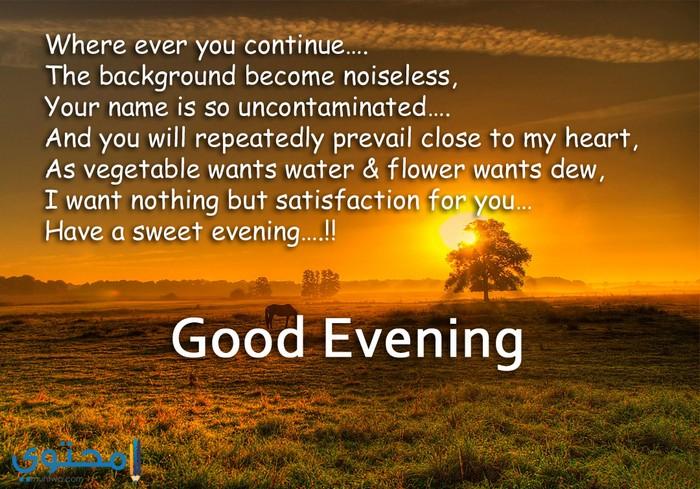 مسجات مساء الخيرللفيس بوك