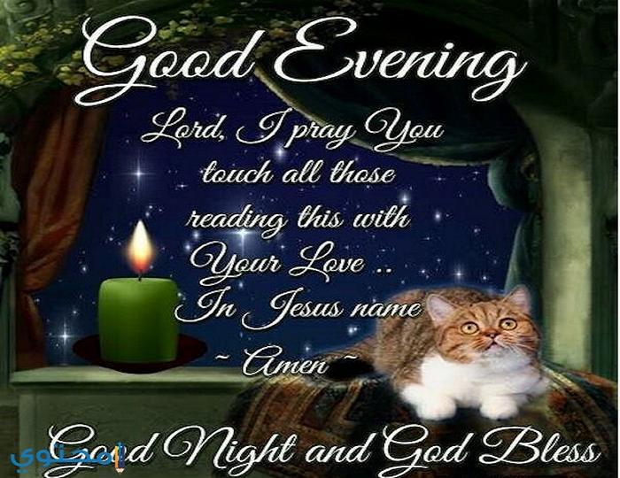 كلمات مساء الخير
