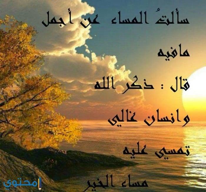 كلمات مساء الخير للاصدقاء 1