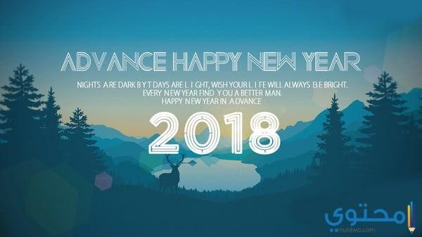 أجمل الكلمات عن السنة الميلادية 2018