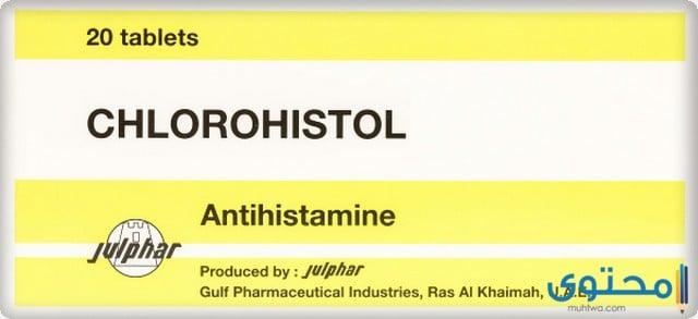 كلوروهستول Chlorohistol علاج الحساسية ومضاد للهستامين