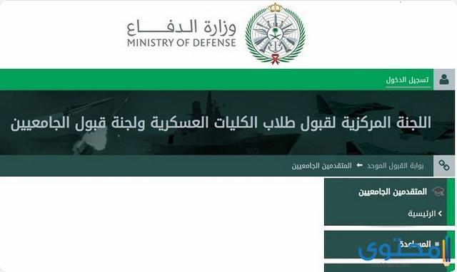 كليات وزارة الدفاع
