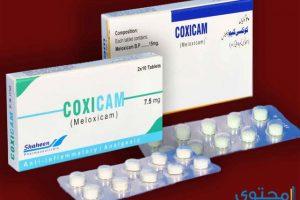 كوكسيكام Coxicam مسكن للألم