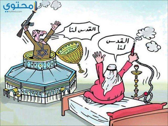 كاريكاتير سياسي ساخر