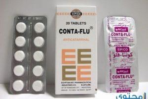 كونتا فلو Conta-Flu أقراص لعلاج أعراض البرد